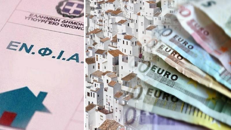 ΕΝΦΙΑ: Έρχονται «καμπάνες» - Δείτε πόσα θα πληρώσετε φέτος και οι ανατροπές σε 18 φόρους