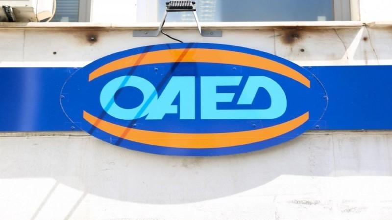 ΟΑΕΔ: 1.000 νέες θέσεις εργασίας - Άνοιξε η πλατφόρμα για τις αιτήσεις