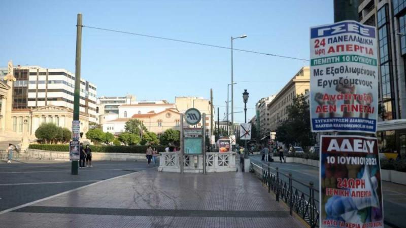 Απεργία: Αλλαγές στη μετακίνηση των ΜΜΜ - Πού κρίθηκε παράνομη