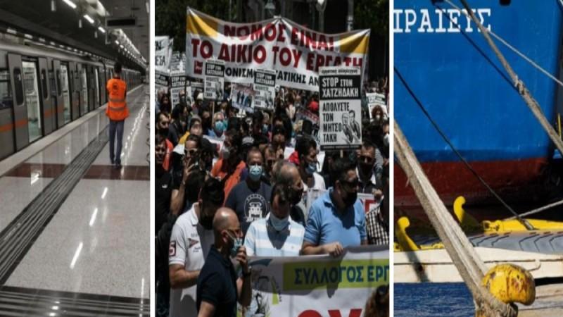 Απεργία 16 Ιουνίου: Λουκέτο βάζει ο δημόσιος τομέας! Πώς θα κινηθούν τα Μέσα Μεταφοράς - Δεμένα τα πλοία στα λιμάνια