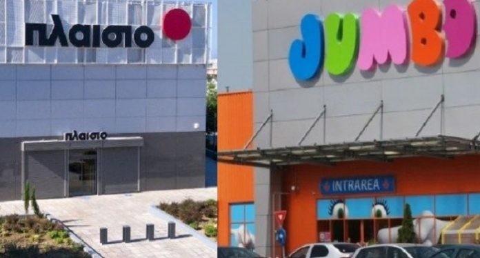 Σεισμός στην αγορά: Μαζικές απολύσεις στα Jumbo!