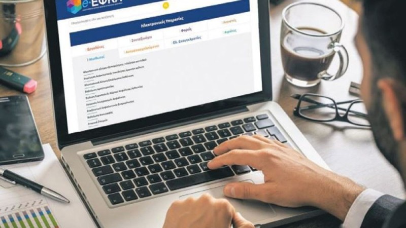 e-ΕΦΚΑ: Αναρτήθηκαν τα ειδοποιητήρια εισφορών μη μισθωτών - Ολες οι πληρωμές επιδομάτων και συντάξεων