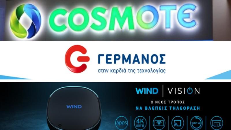 Cosmote και Γερμανός: Το αφεντικό τρελάθηκε, απίθανη προσφορά στους καταναλωτές - Πως αντιδρά η WIND VISION