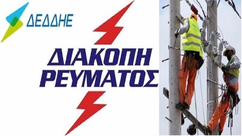 ΔΕΔΔΗΕ: Διακοπές ρεύματος σήμερα σε όλη την Αττική! Δείτε αναλυτικά τις περιοχές και τις ώρες - Αλλαγές στο κοινωνικό τιμολόγιο της ΔΕΗ