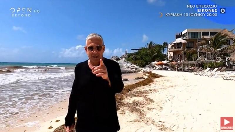 Οι «Εικόνες» και ο Τάσος Δούσης συνεχίζουν το ταξίδι στον επίγειο παράδεισο της Ριβιέρας των Μάγια του Μεξικού - Μη χάσετε το νέο επεισόδιο!