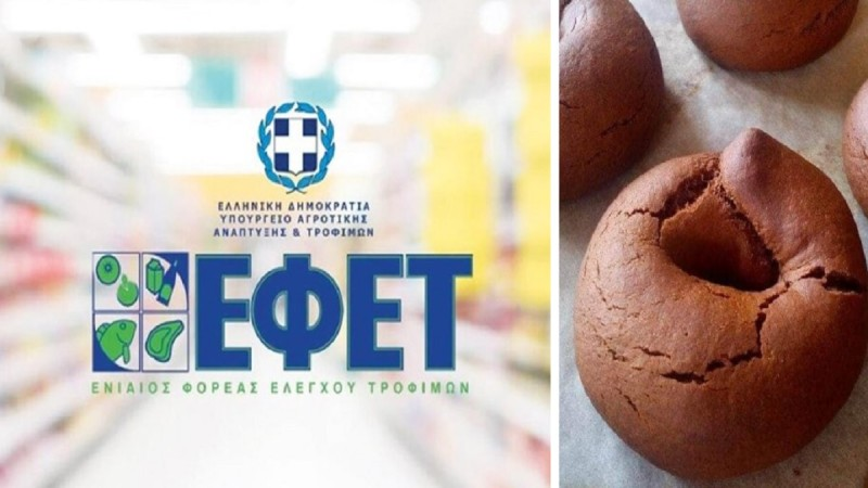 Συναγερμός από ΕΦΕΤ: Αποσύρει κουλουράκια από τα ράφια των σούπερ μάρκετ! Όσα πρέπει να προσέξετε στις αγορές τροφίμων