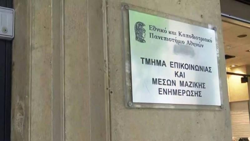 Απαντά στις καταγγελίες ο καθηγητής του ΕΚΠΑ: «Υπάρχει παρεξήγηση, δεν ακούω φήμες του διαδρόμου»