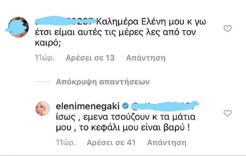 Ελένη Μενεγάκη υγεία