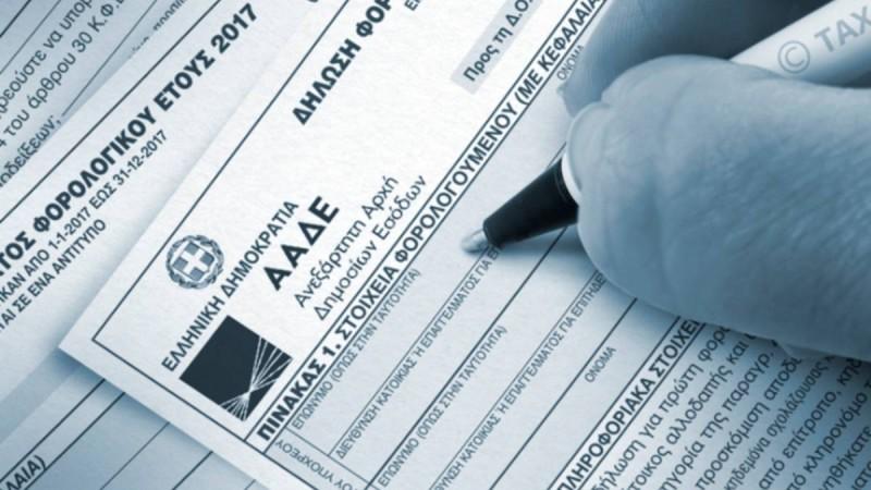 Φορολογικές δηλώσεις: Τα βήματα για τους κωδικούς συμπλήρωσης - Μέχρι πότε κατατίθενται και τι πρέπει να προσέξετε