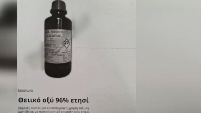 Μονή Πετράκη: Αυτά είναι τα μπουκάλια που αγόρασε ο ιερέας - Υπάρχουν στο διαδίκτυο και μπορεί να προμηθευτεί όποιος θέλει