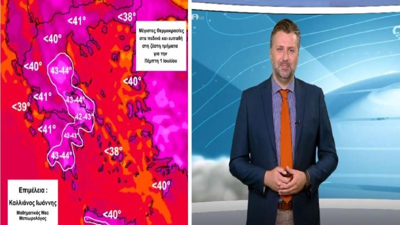 Τρομακτική προειδοποίηση Γιάννη Καλλιάνου: «Την Πέμπτη θα «καούμε», θα τη θυμόμαστε για καιρό!» - Εκεί η θερμοκρασία θα ξεπεράσει τους 43 βαθμούς