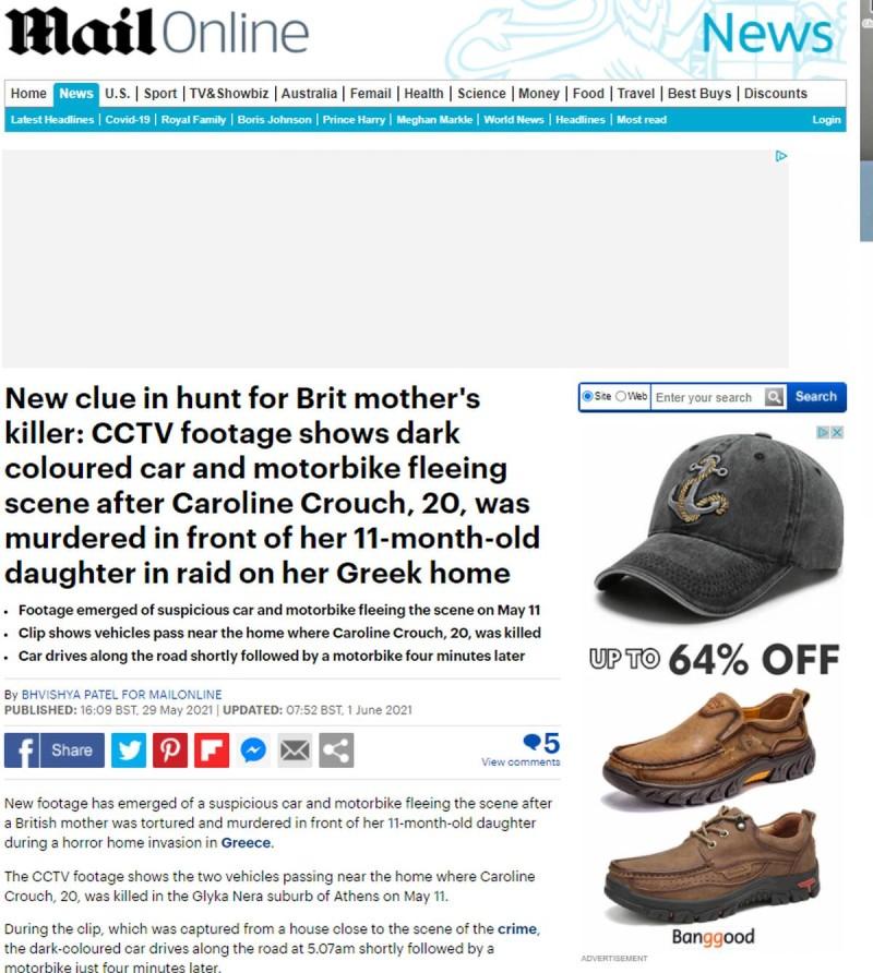 Πρώτο θέμα στη Daily Mail το έγκλημα στα Γλυκά Νερά