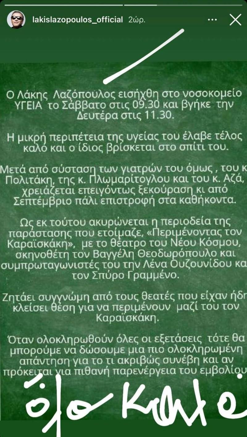 Λάκης Λαζόπουλος νοσοκομείο