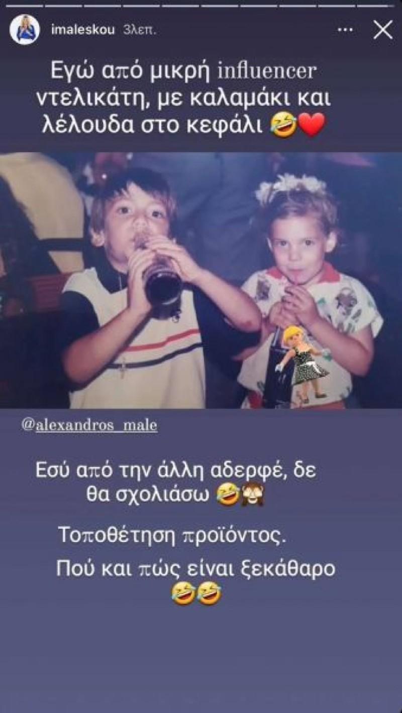 Η Ιωάννα Μαλέσκου σε μικρή ηλικία