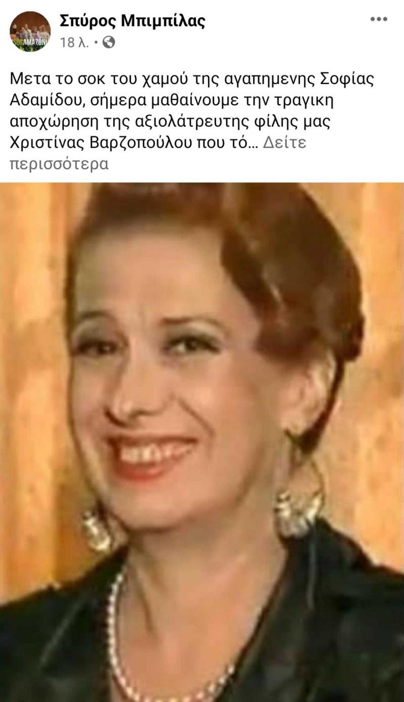 Πέθανε η Χριστίνα Βαρζοπούλου