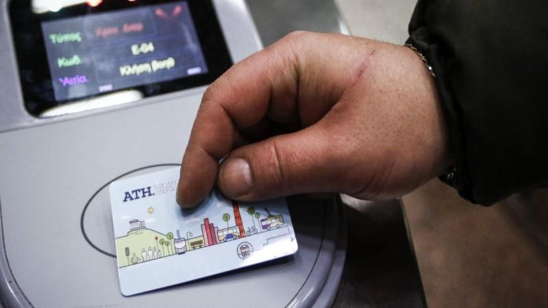 ΟΑΣΑ: Online η αγορά εισιτηρίων - Όλη η διαδικασία