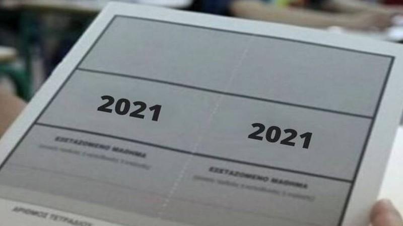 Πανελλαδικές Εξετάσεις 2021: Τα θέματα και οι απαντήσεις στη Νεοελληνική Γλώσσα και Λογοτεχνία