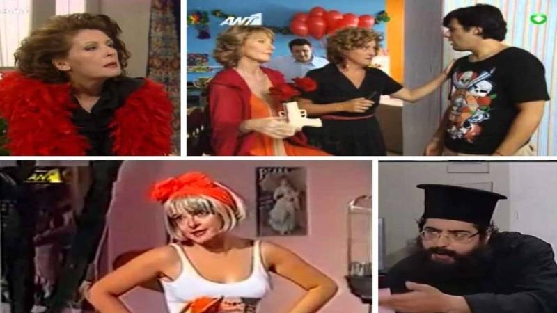 Αυτές τις ελληνικές σειρές δεν τις θυμούνται ούτε οι πρωταγωνιστές τους κι όμως έκαναν μεγάλη επιτυχία