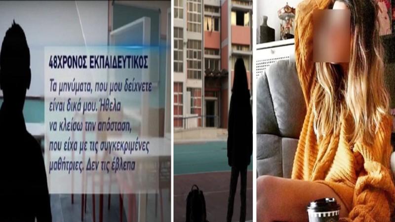 Σ@ξου@λική παρενόχληση ανηλίκων: Πότε είναι κακούργημα και πότε πλημμέλημα; Η περίπτωση του 48χρονου δασκάλου και της 35χρονης καθηγήτριας