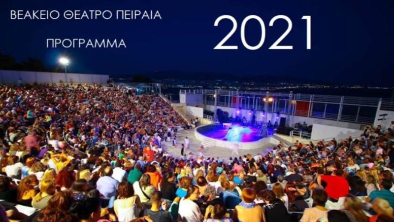 Βεάκειο Θέατρο 2021: Αναλυτικά το πρόγραμμα