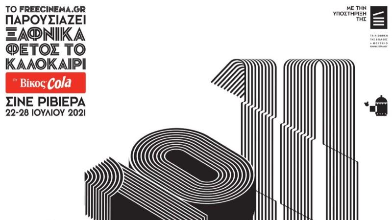 «Ξαφνικά φέτος το καλοκαίρι»: Η Βίκος Cola «δροσίζει» τη δέκατη διοργάνωση του πιο αγαπημένου vintage κινηματογραφικού φεστιβάλ!