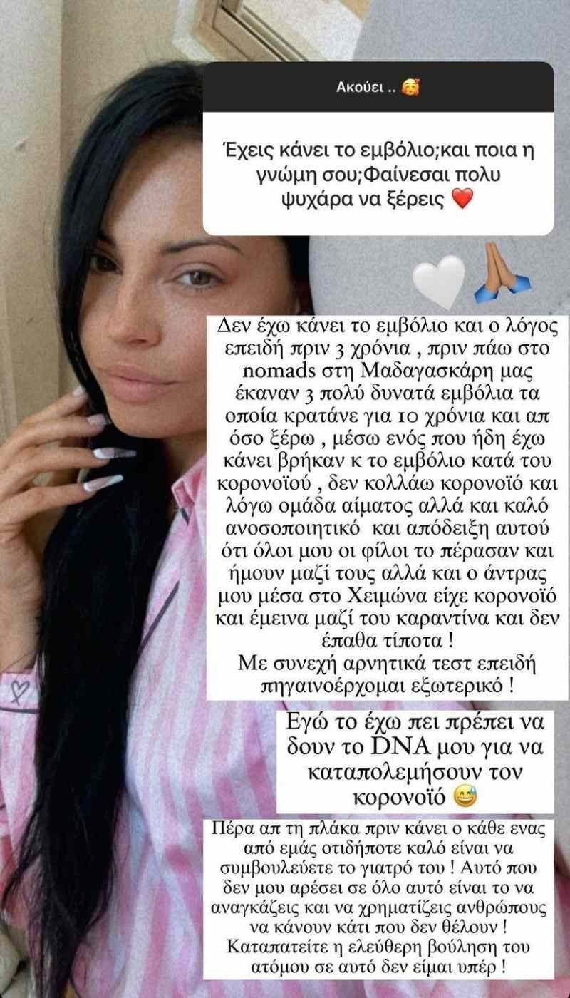 Δήμητρα Αλεξανδράκη: «Δεν κάνω το εμβόλιο γιατί εγώ δεν κολλάω κορωνοϊό»