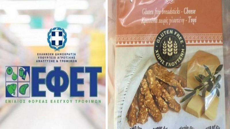 ΕΦΕΤ: Ανακαλεί ακατάλληλα κριτσίνια - Όσα πρέπει να προσέξετε στις αγορές τροφίμων