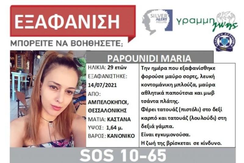 Συναγερμός για εξαφάνιση 29χρονης εγκύου από τους Αμπελόκηπους Θεσσαλονίκης