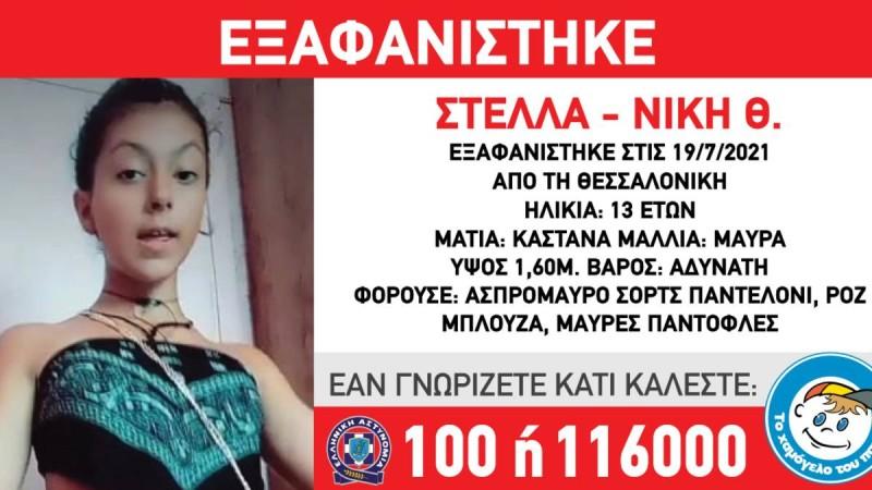 Συναγερμός στη Θεσσαλονίκη για την εξαφάνιση 13χρονης