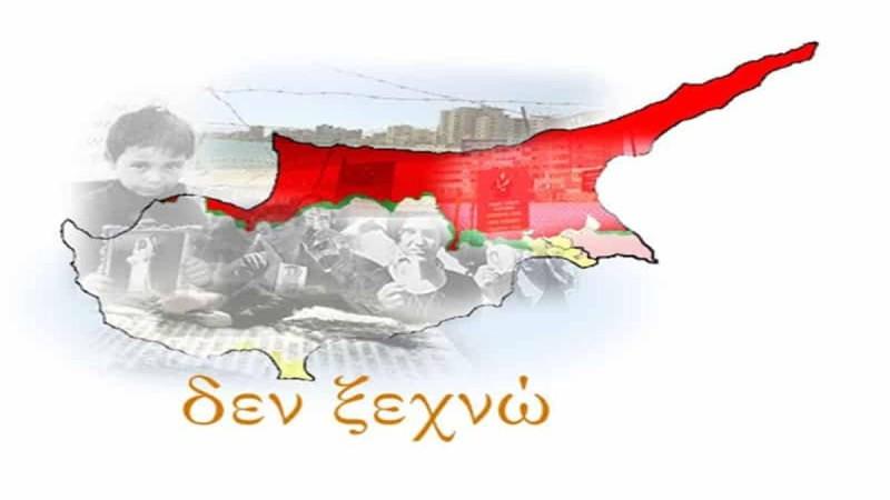 Η φωτογραφία της ημέρας: Η μαύρη επέτειος της Εισβολής των Τούρκων στη Κύπρο!