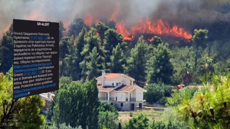 «Κλείστε καμινάδες, παράθυρα, πόρτες»: Και δεύτερο μήνυμα του 112 για την πυρκαγιά στη Σταμάτα!
