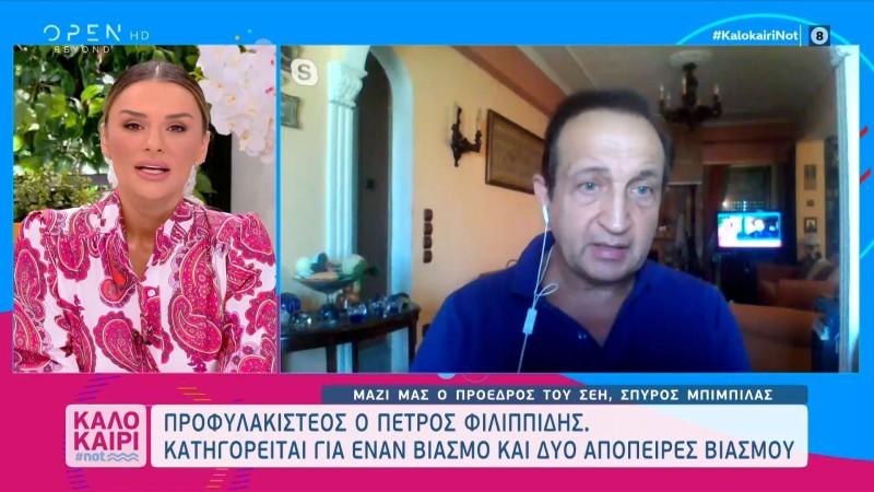 Μπιμπίλας Φιλιππίδης