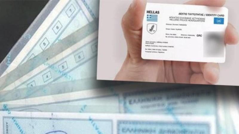 Προσωπικός Αριθμός Πολίτη: Αυτή είναι η νέα ταυτότητα που έρχεται
