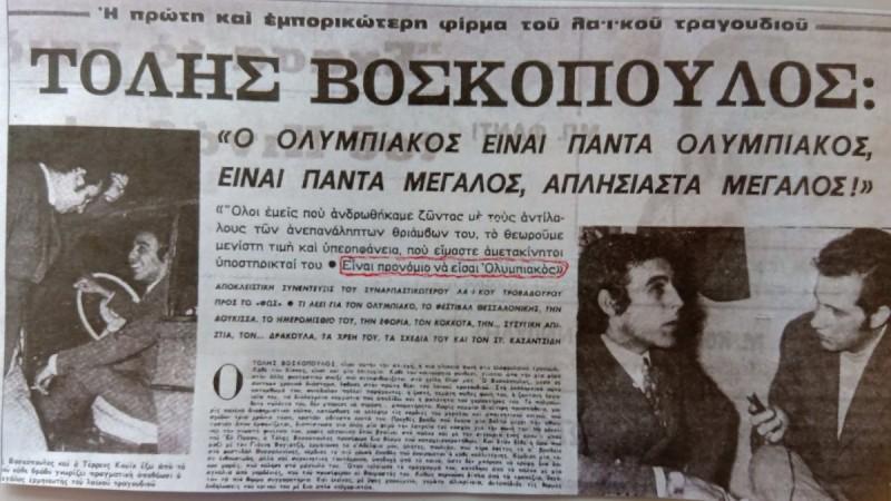 Τι ομάδα ήταν ο Τόλης Βοσκόπουλος