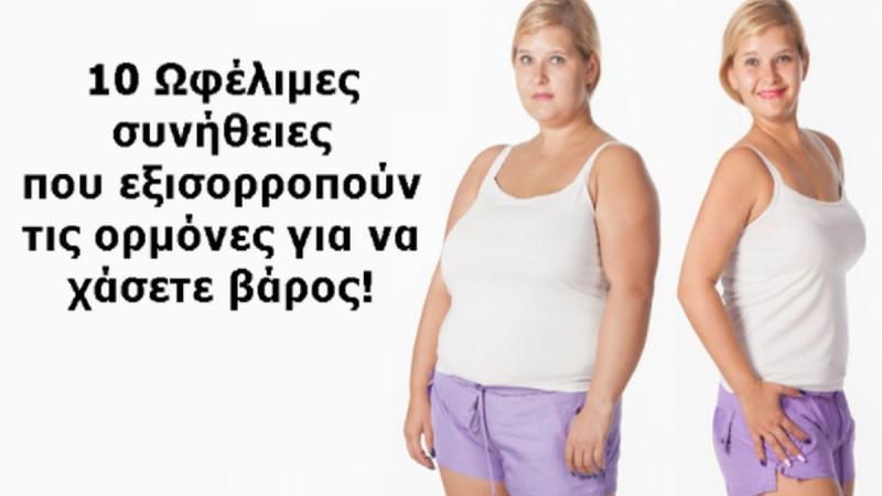 10 Καθημερινές συνήθειες που θα σας βοηθήσουν να ισορροπήσετε τις ορμόνες σας και να χάσετε γρήγορα τα περιττά κιλά!