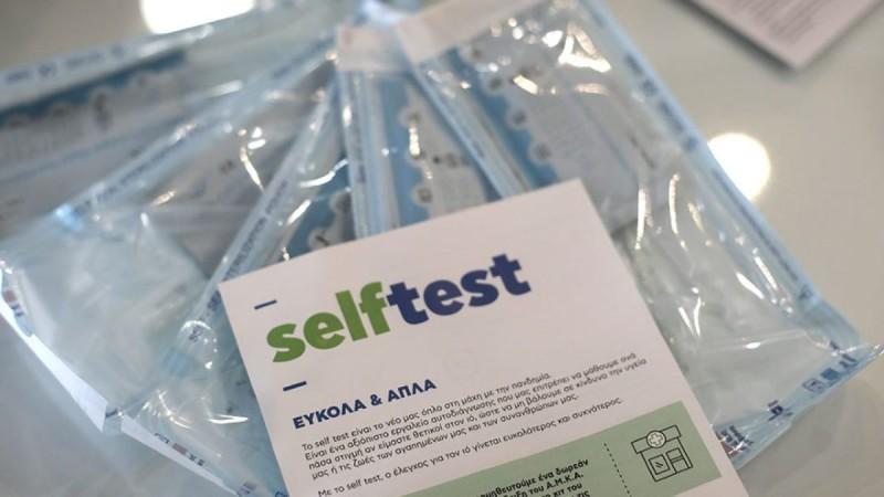 Self tests: Ξεκίνησε η δωρεάν διάθεση από τα φαρμακεία για τους ανεμβολίαστους