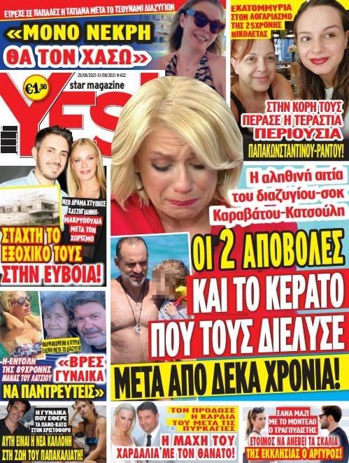 Yes Magazine Γιάννης Λάτσιος
