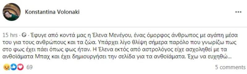 Έλενα Μένεγου πέθανε