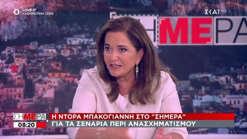Ντόρα Μπακογιάννη: Να επεκταθεί η υποχρεωτικότητα των εμβολιασμών