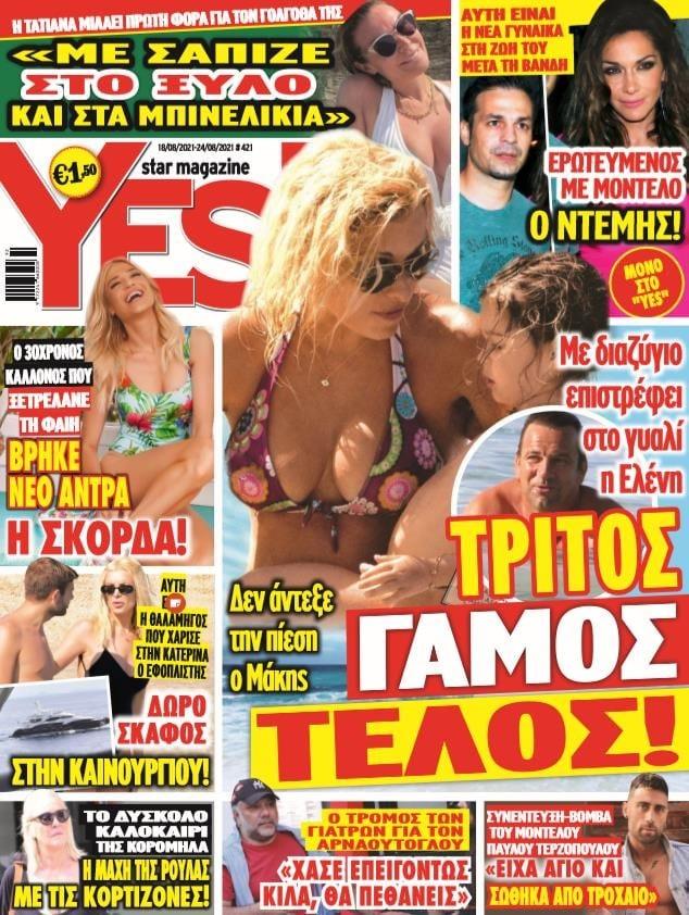Ρούλα Κορομηλά Yes Magazine