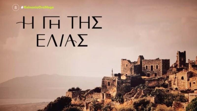Η Γη της Ελιάς: Κυκλοφόρησε και δεύτερο trailer