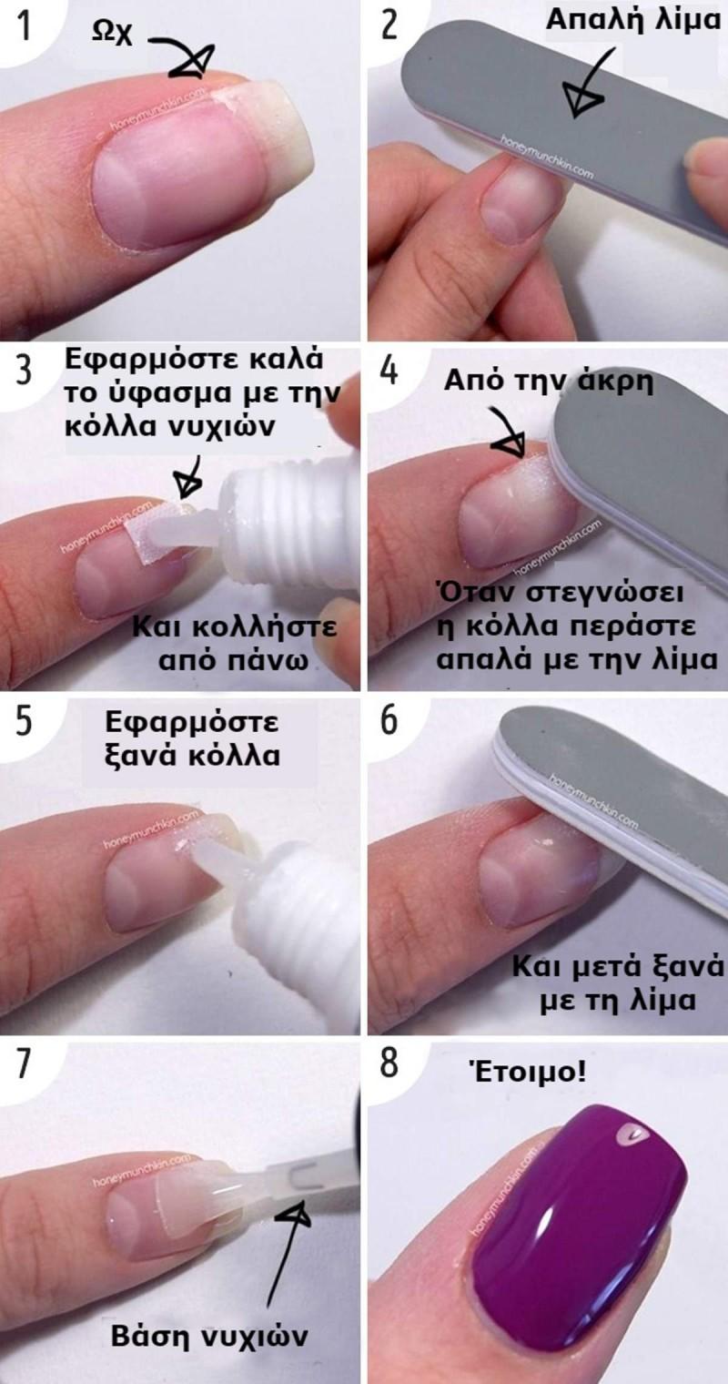Πώς να «θεραπεύσετε» σπασμένα νύχια