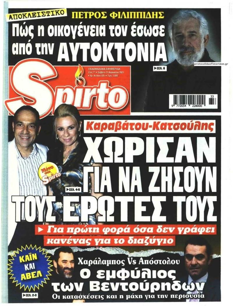 Πέτρος Φιλιππίδης Ελπίδα Νίνου Spirto