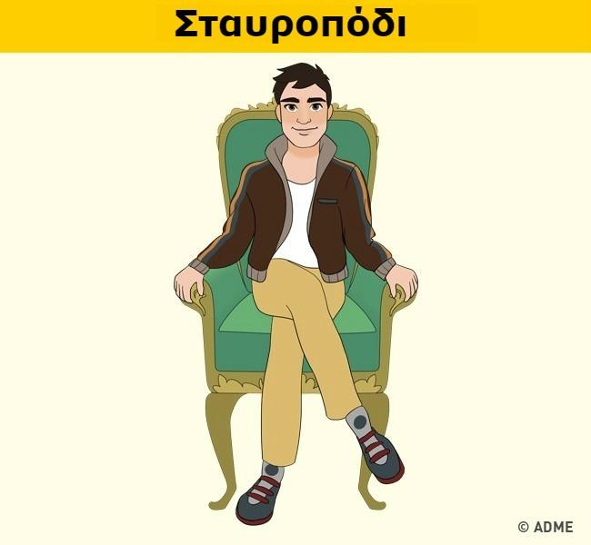 Σταυροπόδι στην καρέκλα