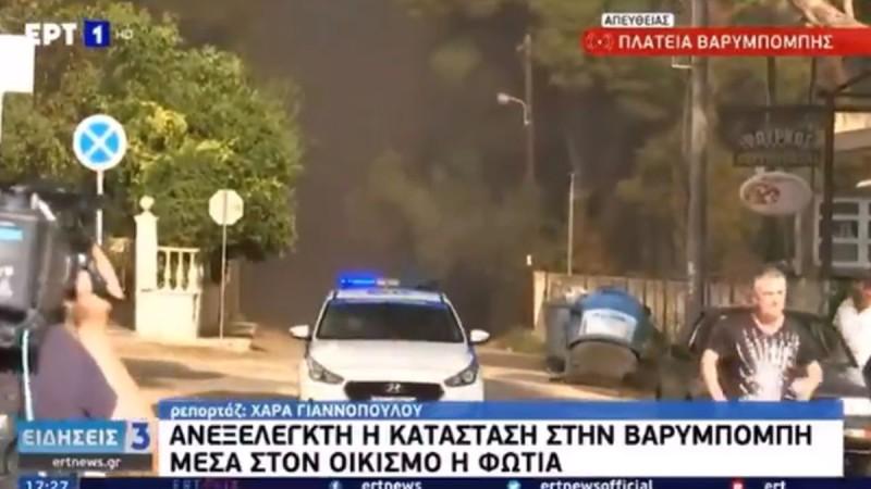 Αμόκ: Η τρομακτική στιγμή της έκρηξης όταν η φωτιά έφτασε στην πλατεία Βαρυμπόμπης! (video)