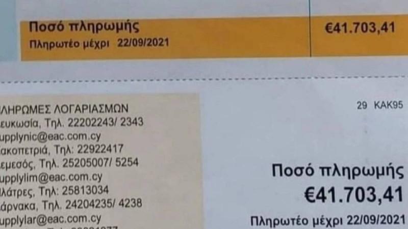 Ασύλληπτο σοκ για ζευγάρι ηλικιωμένων: Τους ήρθε ο λογαριασμούς του ρεύματος 41.703 ευρώ!