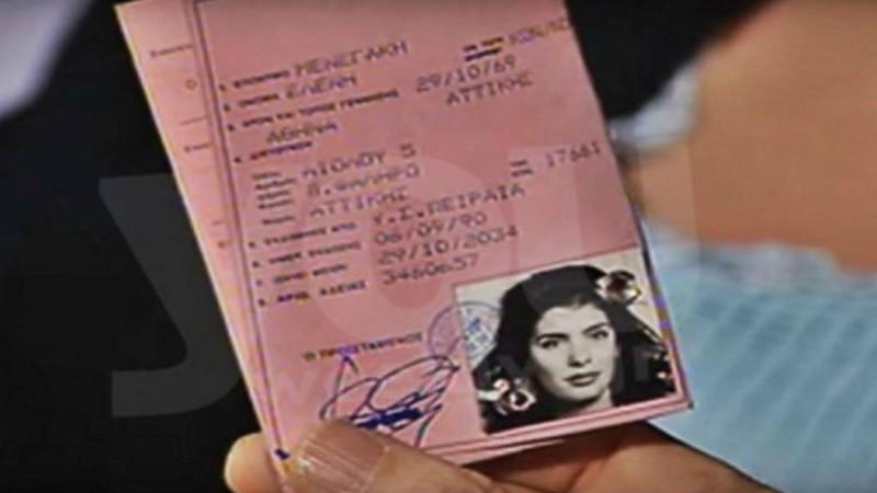 Δείτε το δίπλωμα οδήγησης της Ελένης Μενεγάκη!
