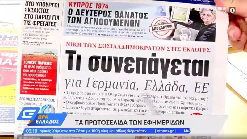Τα πρωτοσέλιδα των εφημερίδων (27/09)