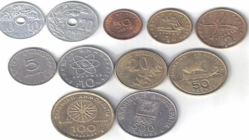Κέρματα των Δραχμών