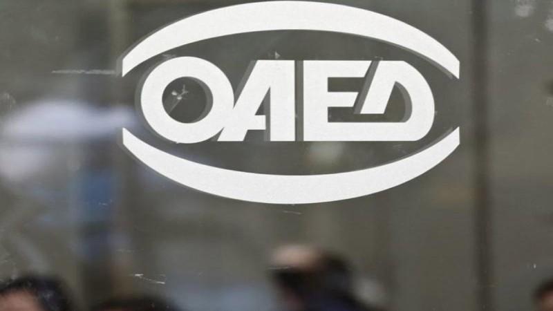 ΟΑΕΔ: Ξεκίνησαν οι αιτήσεις για 1.000 θέσεις στις Περιφέρειες Αττικής και Ν. Αιγαίου